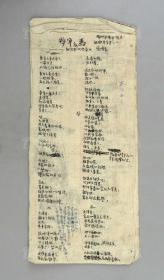 """已故著名""""七月派""""诗人、""""胡风分子""""侯唯动 解放区时期长篇诗稿《将军的马》一份四页六面  HXTX115352"""