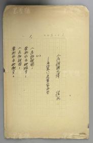 七月派著名诗人、作家、编辑 徐放 手稿《人民祖国之得—为纪念八一建军节而写》一份三大页  HXTX115362