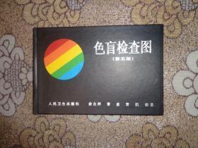 色盲检查图(第五版)