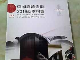 中国嘉德香港2019秋季拍卖127期
