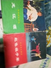 革命现代京剧《龙江颂》,革命现代舞剧《红色娘子军》