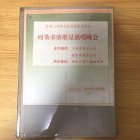 老照片:上海时装表演歌星演唱会相片一本(共106张)