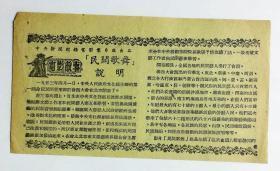 中央新闻记录电影制片厂出品  民间歌舞 说明书
