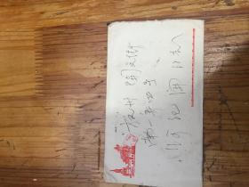 1956年实寄封, 加帖,中国人民邮政,2分邮票4方连,空军图案