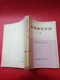 外国研究中国2