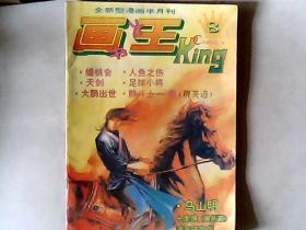 画王大书1993第3-8期,总第3期,全新型漫画半月刊 试刊8,有发票