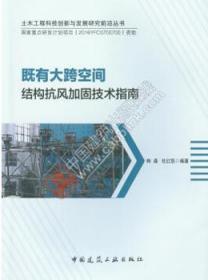 土木工程科技创新与发展研究前沿丛书 既有大跨空间结构抗风加固技术指南 9787112243013 韩淼 中国建筑工业出版社