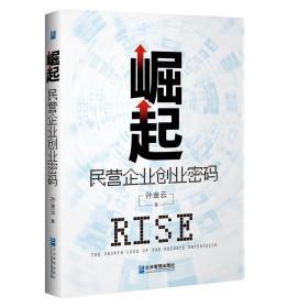 崛起:民营企业创业密码:the growth code of the private enterprise