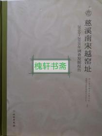 慈溪南宋越窑址(2010-2018年调查发掘报告)