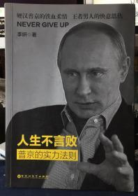 《人生不言败——普京的实力法则》