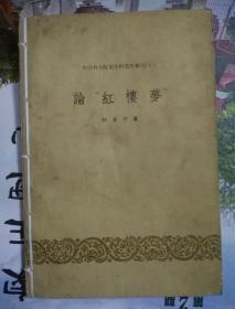 """中国科学院文学研究所专刊(1) 论""""红楼梦"""""""