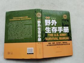 美军 野外生存手册