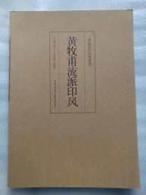 黄牧甫流派印风(中国历代印风系列)