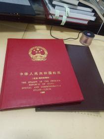 中华人民共和国邮票  年册 1996年 ——1996年纪念、特种邮票册 全年纪念、特种邮票(邮票全)