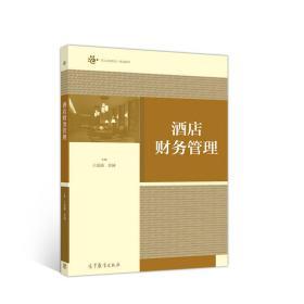 特价现货! 酒店财务管理王茂盛, 景诚, 主编9787040523805高等教育出版社