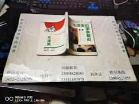 毛泽东的军事艺术  大32开本