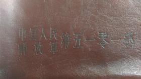 """1956年人民解放军第五一零一部奖""""胜锠厂制-宝剑牌""""纯牛皮手提公文包"""