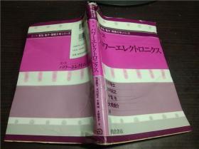 原版日本日文等外文 エ-ス电気.电子.情报工学シリーズ  エ-ス  パワ-エレクトロ二クス 2000年 大32开软精装