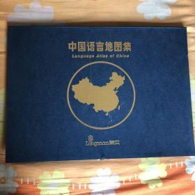 中国语言地图集  (盒装四开散页中文版)
