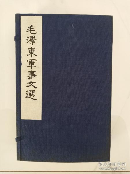 毛泽东军事文选。线装一套共四册。无缺册无划痕。