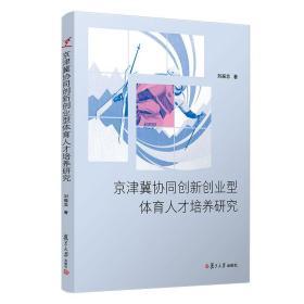 京津冀协同创新创业型体育人才培养研究