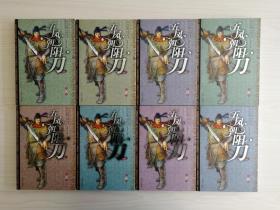 五凤朝阳刀 (冯家文著,全套共八册,京华出版社2005年1月第1版第1次印刷 仅印3000套)