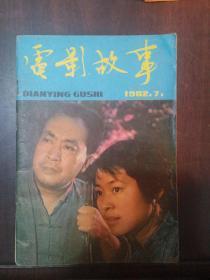 电影故事 1982 7