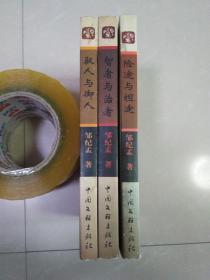 中国古代政治智慧:智术卷 驭人与御人、命运卷 险途与坦途、知行卷 智者与治者