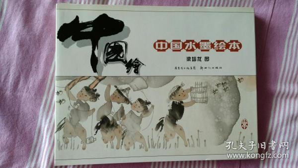 中国绘(全五册)