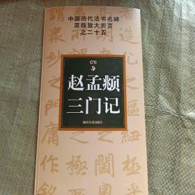 正版 赵孟頫三门记 中国历代法书名碑原版放大折页之二十五