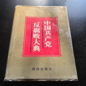 中国共产党反腐败大典