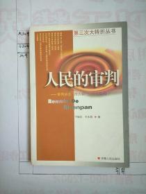 """人民的审判:审判林彪""""四人帮""""反革命集团"""