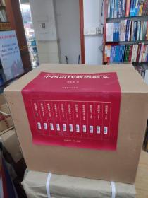 (原箱装)中国历代通俗演义(全新11册20本  精装带函套)彩色插图版