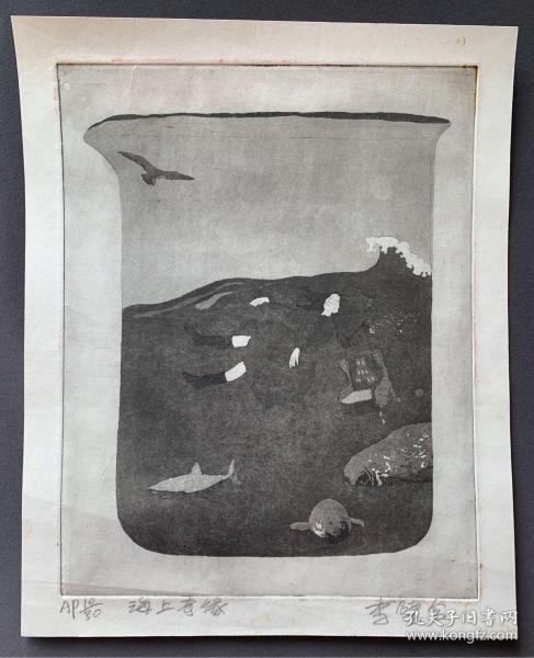 青年艺术家 李璧含 铜版画作品《海上奇缘》一幅(编号10/30,整体尺寸:30*25厘米,画心尺寸:27*21厘米)