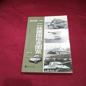 二战德国坦克图览