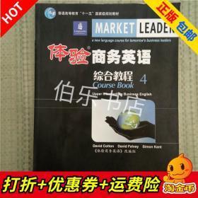 体验商务英语综合教程4