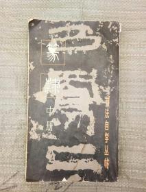 书法自学丛帖  篆隶(中册)