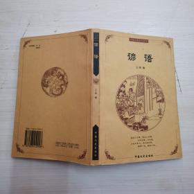 中国古典文化精华:谚语