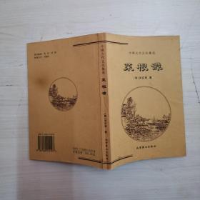中国古代文化集成:菜根谭