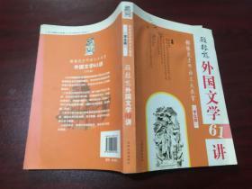 顾振彪外国文学61讲(学生版)——顾振彪老师语文大教室
