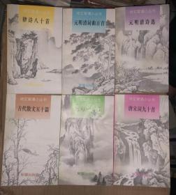 诗文背诵小丛书 全6册