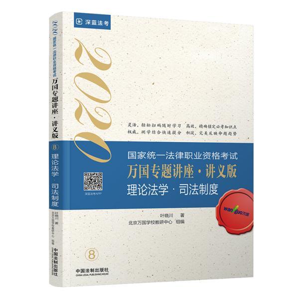 国家统一法律职业资格考试万国专题讲座·讲义版.8 理论法学·司法制度