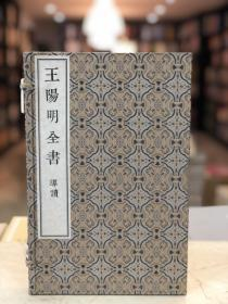 王阳明全书  导读(16开线装 全一函一册)