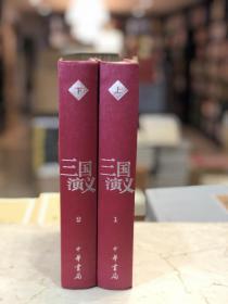 三国演义(四大名著聚珍版 精装 全二册 缺护封 PY)