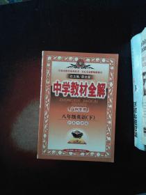 金星教育·中学教材全解:八年级英语下(上海教育牛津版 2015春)