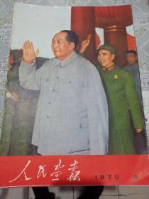 人民画报—1970.8及1970.8增刊合售