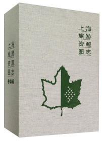 上海旅游资源图志(套装上中下册)