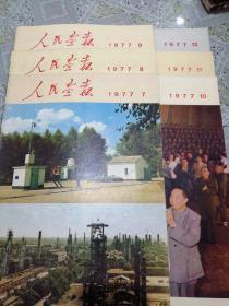 人民画报—1977年7月——1977年12月。六本合售。