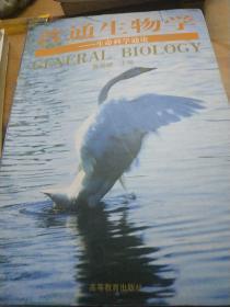 普通生物学:生命科学通论