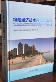 绵阳经济技术开发区年鉴.(2018)